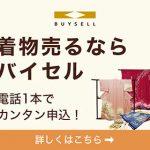 バイセル(旧 スピード買取.jp)の口コミや評判。実際の買取成立までの詳細まとめ。
